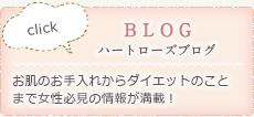 ハートローズブログ